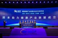 博鳌健康产业发展论坛2018年年会召开