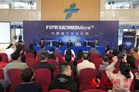 Micra TPS无导线心脏起搏器中国临床首次临床应用发布会现场