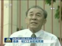 改革先锋风采:袁庚——蛇口工业区拓荒者