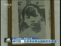 为了民族复兴·英雄烈士谱:钟竹筠——为党革命事业捐躯的女英雄
