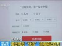 """警惕骗局:婚恋网站觅""""伴侣""""  却被骗近百万"""