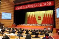 今天上午,北京市十五届人大二次会议召开第四次全体会议。 人民网 池梦蕊摄