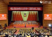 北京市政协十三届二次会议今天下午举行闭幕会。人民网 尹星云摄