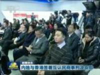 联播快讯:内地与香港签署互认民商事判决安排