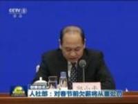 联播快讯:人社部——对春节前欠薪将从重处罚