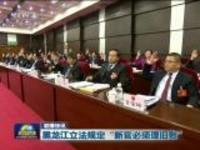 """联播快讯:黑龙江立法规定""""新官必须理旧账"""""""