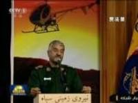 联播快讯:伊朗军方称不会撤出驻叙军事力量