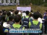 联播快讯:世界湿地日中国主场宣传活动举行