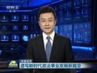 央视快评:谱写新时代政法事业发展新篇章