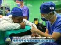 联播快讯:海军和平方舟医院船完成任务回国