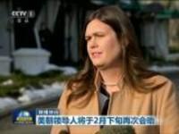 联播快讯:美朝领导人将于2月下旬再次会晤