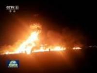 联播快讯:墨西哥一炼油厂管道爆炸  21人死亡
