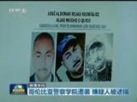 联播快讯:哥伦比亚警察学院遭袭  嫌疑人被逮捕