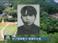 为了民族复兴·英雄烈士谱:毛泽建——勇敢的女游击队长