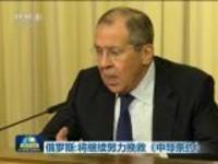 俄罗斯:将继续努力挽救《中导条约》