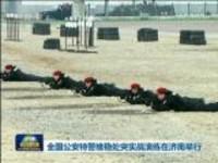 全国公安特警维稳处突实战演练在济南举行