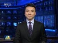 央视快评:共同努力把京津冀协同发展这件大事办好