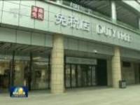 联播快讯:海南新增两家市内免税店