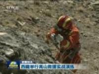联播快讯:西藏举行高山救援实战演练