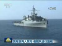 美军舰再入黑海  俄舰队进行监视