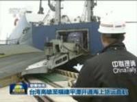 联播快讯:台湾高雄至福建平潭开通海上货运直航