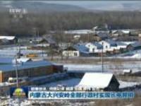 联播快讯:内蒙古大兴安岭全部行政村实现长电照明