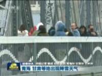 联播快讯:青海 甘肃等地出现降雪天气