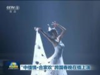"""联播快讯:""""中缅情·合家欢""""跨国春晚在缅上演"""