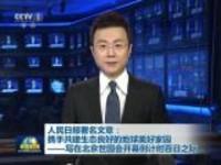 人民日报署名文章:携手共建生态良好的地球美好家园——写在北京世园会开幕倒计时百日之际