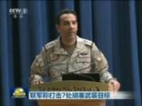 联播快讯:联军称打击7处胡塞武装目标