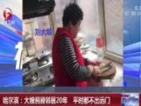 哈尔滨:大娘照顾邻居20年  平时都不出远门