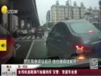女司机追尾强行加塞的车  交警:变道车全责