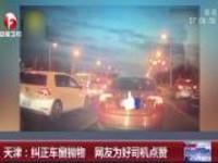天津:纠正车窗抛物  网友为好司机点赞
