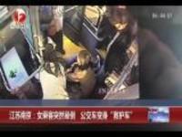 """江苏南京:女乘客突然晕倒  公交车变身""""救护车"""""""