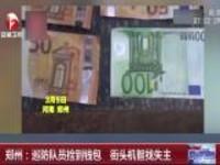 郑州:巡防队员捡到钱包  街头机智找失主