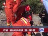 山东淄博:姑娘看手机掉入路边井  消防人员紧急施救