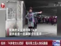 杭州:74岁老太心态好  每天带上百人快乐跳操