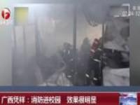 广西凭祥:消防进校园  效果很明显