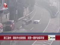 浙江温州:萌娃外出找爸妈  民警一路护送保平安