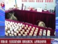 河南沁阳:生活垃圾为原料  培育出西红柿、山药等走俏市场