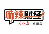 麻辣财经:专访莫荣,就业优先释放了啥信号? 观点03-14