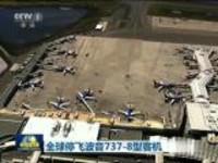全球停飞波音737-8型客机