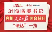 """31位省委书记亮相人民日报两会特刊""""硬话""""一览 图解03-15"""