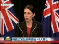 新西兰发生恐怖袭击  49人死亡