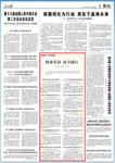 《 人民日报 》( 2019年03月16日   03 版)