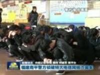 联播快讯:福建南平警方侦破特大电信网络诈骗案