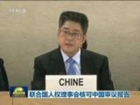 联合国人权理事会核可中国审议报告
