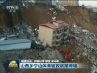 联播快讯:山西乡宁山体滑坡致房屋垮塌