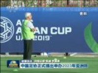 联播快讯:中国足协正式提出申办2023年亚洲杯