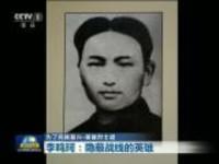 为了民族复兴·英雄烈士谱:李鸣珂——隐蔽战线的英雄